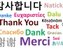 Are you wanting to learn another Language? Here are some tips and resources.:)