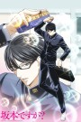First Impressions: Haven't you heard? Im Sakamoto
